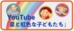 YouTube 星と虹色な子どもたち
